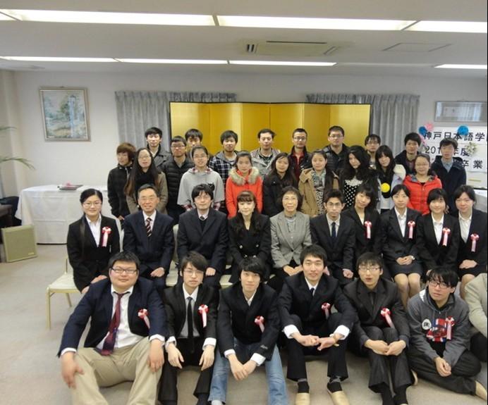 神户日本语学院